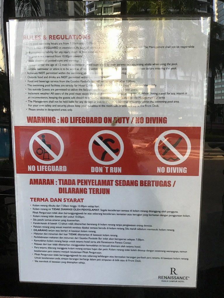 プール利用規定