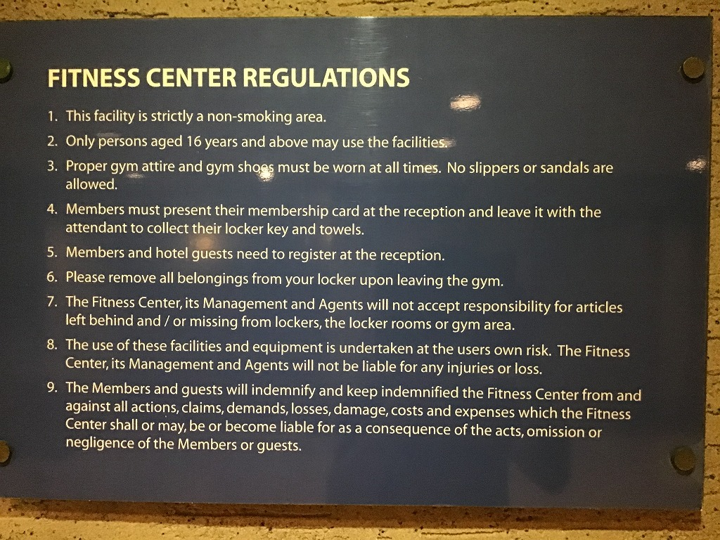 フィットネスセンター利用規定