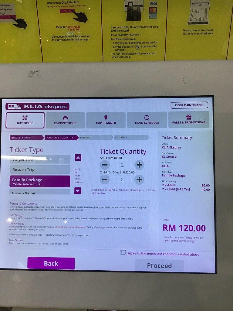 電車(KLIA ekspres)切符自販機