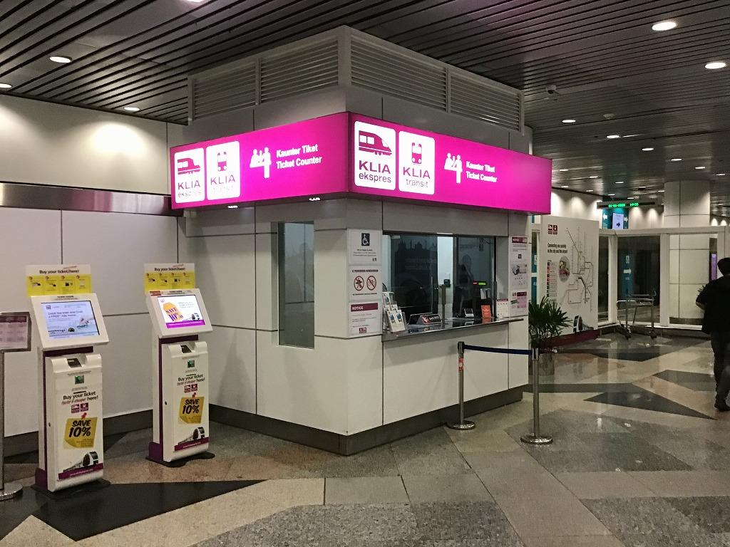 電車(KLIA ekspres)切符売り場