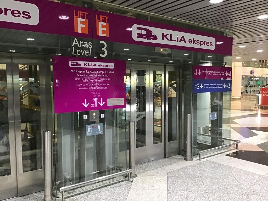 電車(KLIA ekspres)行きエレベーター