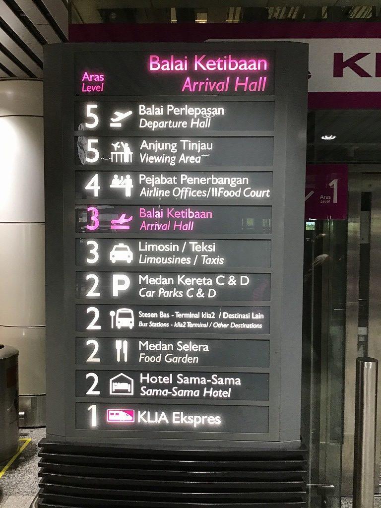 第1ターミナル(KLIA1)案内