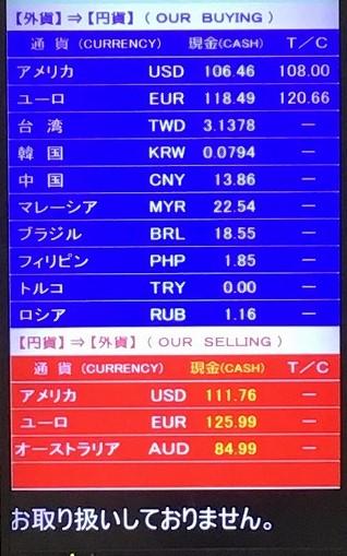 成田空港内両替所