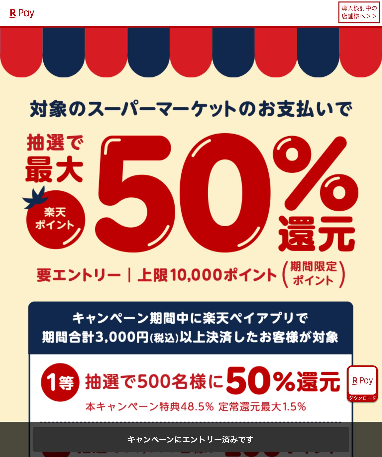 楽天ペイ50%還元キャンペーン